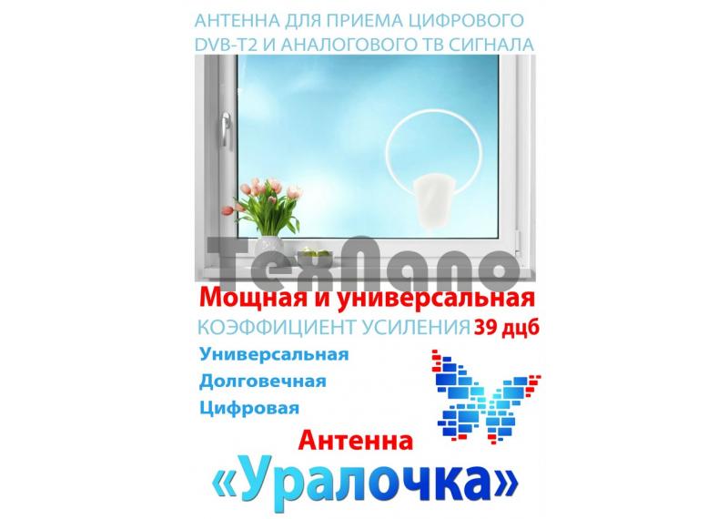 """Антенна DVB-T2 """"Уралочка"""" кабель 5 метров (С блоком питания)"""